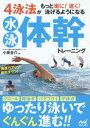 【新品】【本】4泳法がもっと楽に!速く!泳げるようになる水泳体幹トレーニング 小泉圭介/著