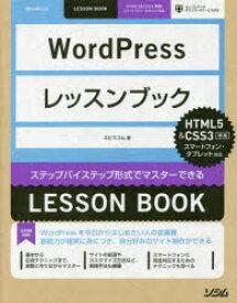【新品】【本】WordPressレッスンブック ステップバイステップ形式でマスターできる エビスコム/著