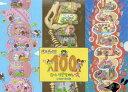 【新品】【本】ギフトボックス100かいだてのいえ 3巻セット いわいとしお/〔作〕