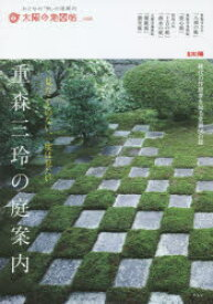 【新品】重森三玲の庭案内 稀代の作庭家を知る全国58の庭
