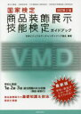 【新品】【本】商品装飾展示技能検定ガイドブック 改2 日本ビジュアルマーチ