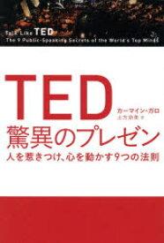 【新品】【本】TED驚異のプレゼン 人を惹きつけ、心を動かす9つの法則 カーマイン・ガロ/著 土方奈美/訳