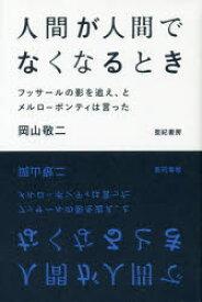 人間が人間でなくなるとき フッサールの影を追え、とメルロ=ポンティは言った 岡山敬二/著
