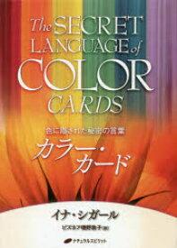 【新品】色に隠された秘密の言葉 カラー・カード I.シガール 著 ビズネア 磯野 敦子