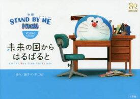 【新品】【本】映画STAND BY MEドラえもんVISUAL STORY 未来の国からはるばると 藤子・F・不二雄/原作
