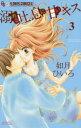 【新品】【本】溺れる吐息に甘いキス 3 如月ひいろ/著