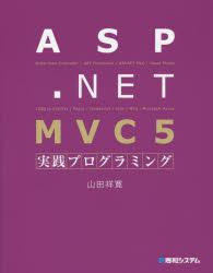 【新品】【本】ASP.NET MVC 5実践プログラミング 山田祥寛/著
