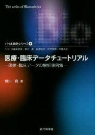 医療・臨床データチュートリアル 医療・臨床データの解析事例集 柳川堯/著
