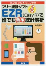 初心者でもすぐにできるフリー統計ソフトEZR〈Easy R〉で誰でも簡単統計解析 神田善伸/著