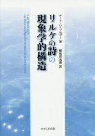 【新品】【本】リルケの詩の現象学的構造 ケーテ・ハンブルガー/著 植和田光晴/訳