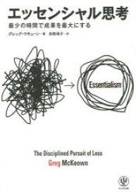 【新品】エッセンシャル思考 最少の時間で成果を最大にする かんき出版 グレッグ・マキューン/著 高橋璃子/訳