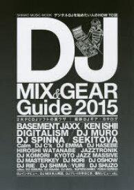 【新品】【本】DJ MIX & GEAR Guide 2015 MIX CD本人解説 最新PCDJギア 2大PCDJソフトの裏技他