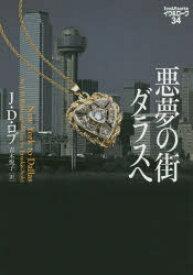 【新品】【本】悪夢の街ダラスへ J・D・ロブ/著 青木悦子/訳