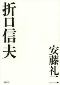 【新品】折口信夫 安藤礼二/著