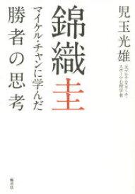【新品】錦織圭 マイケル・チャンに学んだ勝者の思考 楓書店 児玉光雄/著