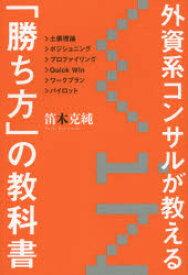 【新品】外資系コンサルが教える「勝ち方」の教科書 笛木克純/著