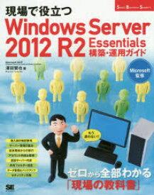 【新品】【本】現場で役立つWindows Server 2012 R2 Essentials構築・運用ガイド もう迷わない!! 澤田賢也/著 Microsoft/監修