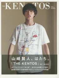 【新品】【本】THE KENTOS 山崎賢人写真集 網中健太/撮影