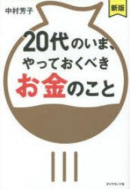 20代のいま、やっておくべきお金のこと 中村芳子/著