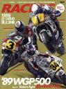 【新品】【本】ローソンvsレイニーvsシュワンツ−'89世界GP500三つ巴の頂上決戦 いま改めて語られる全15戦の歴史的死闘