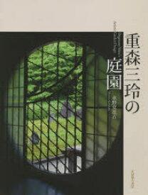 【新品】【本】重森三玲の庭園 水野克比古/著