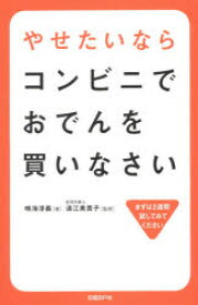 【新品】【本】やせたいならコンビニでおでんを買いなさい 鳴海淳義/著 道江美貴子/監修