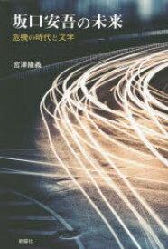 【新品】【本】坂口安吾の未来 危機の時代と文学 宮澤隆義/著