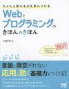 ちゃんと使える力を身につけるWebとプログラミングのきほんのきほん 大澤文孝/著