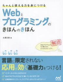 【新品】ちゃんと使える力を身につけるWebとプログラミングのきほんのきほん 大澤文孝/著