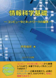 【新品】【本】情報科学基礎 コンピュータとネットワークの基本 伊東俊彦/著