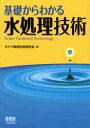 【新品】【本】基礎からわかる水処理技術 タクマ環境技術研究会/編