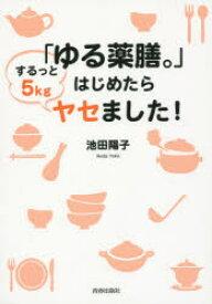 【新品】【本】「ゆる薬膳。」はじめたらするっと5kgヤセました! 池田陽子/著
