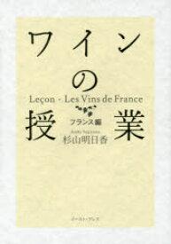 【新品】【本】ワインの授業 フランス編 杉山明日香/著