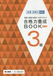 【新品】【本】語彙・読解力検定公式テキスト合格力養成BOOK3級