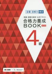 【新品】【本】語彙・読解力検定公式テキスト合格力養成BOOK4級