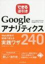【新品】【本】GoogleアナリティクスWeb解析の現場で使える実践ワザ240 木田和廣/著 できるシリーズ編集部/著