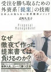【新品】【本】受注を勝ち取るための外資系「提案」の技術 日本人の知らない世界標準メソッド 式町久美子/著