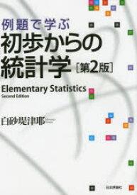 例題で学ぶ初歩からの統計学 白砂堤津耶/著