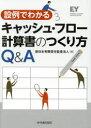 【新品】【本】設例でわかるキャッシュ・フロー計算書のつくり方Q&A 新日本有限責任監査法人/編