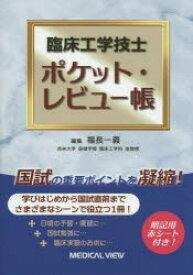 【新品】臨床工学技士ポケット・レビュー帳 福長一義/編集