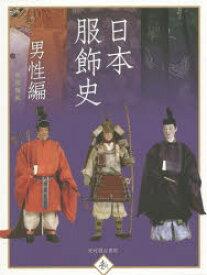 【新品】【本】日本服飾史 風俗博物館所蔵 男性編 井筒雅風/著