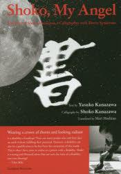【新品】【本】Shoko,My Angel The Story of Shoko Kanazawa,a Calligrapher with Down Syndrome Yasuko Kanazawa/〔文〕 Shoko Kanazawa/〔書〕 Mari Hoshino/〔訳〕