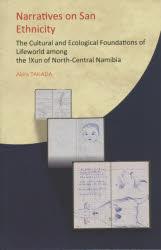 【新品】【本】Narratives on San Ethnicity The Cultural and Ecological Foundations of Lifeworld among the !Xun of North‐Central Namibia