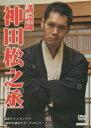 【新品】【本】DVD 講談師 神田松之丞 神田 松之丞