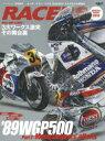 【新品】【本】NSR VS YZR VS RGV−Γ '89世界GP500 3大ワークス激突、その舞台裏