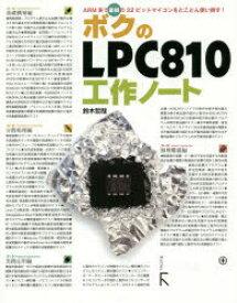 【新品】【本】ボクのLPC810工作ノート 鈴木哲哉/著
