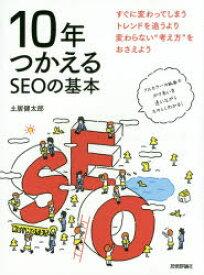 【新品】10年つかえるSEOの基本 土居健太郎/著