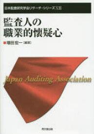 【新品】【本】監査人の職業的懐疑心 増田宏一/編著