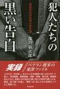 【新品】【本】犯人たちの黒い告白 捜査係長16年間の事件簿 深沢敬次郎/著