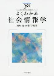 【新品】【本】よくわかる社会情報学 西垣通/編著 伊藤守/編著